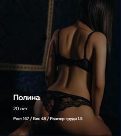Модель Полина - Самара